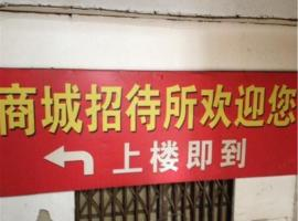 Hotel Photo: Yueyang Shangcheng Guest House