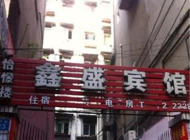 Hotel Photo: Xinsheng Inn Nanchong