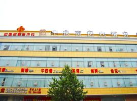 Hotel Photo: Impression Nanchong Hotel