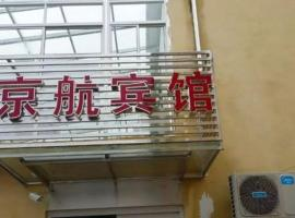 A picture of the hotel: Nanjing Jinghang Inn
