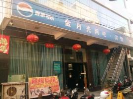 A picture of the hotel: Liyuan Inn