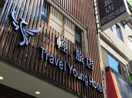 Travelyoung Hotel Kaohsiung Тайван