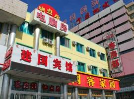 A picture of the hotel: Baotou Jianguo Inn