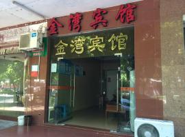 Hotel Photo: Zhanjiang Jinwan Inn