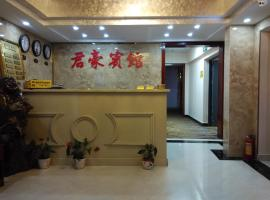 酒店照片: Junhao Business Hotel