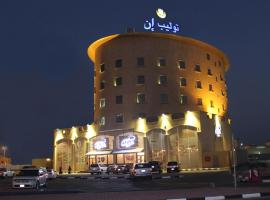 Hotel Photo: Tulip Inn Suites and Residence Dammam