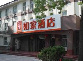 صور الفندق: Home Inn Tianjin Hongxing Road