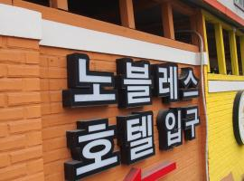 Hotel Photo: Nobless Hotel Gwangju