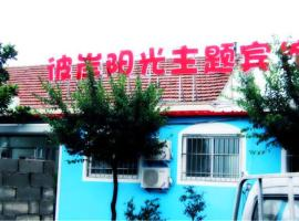 Hotel Photo: Bi'an Sunshine Theme Hotel