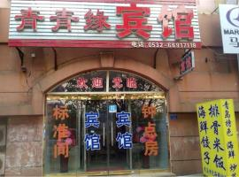 A picture of the hotel: Qingqingyuan Inn