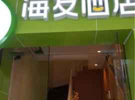 Hotel photo: Hi Inn Fuzhou Wuyi Square