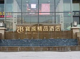 A picture of the hotel: Ningbo Baocheng Boutique Hotel