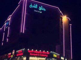 Hotel Photo: Jenan Al Sharq Furnished Units