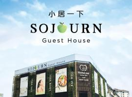 Hotel Photo: Sojourn Guest House