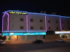 Hotel Photo: Al Nahdi Furnished Apartments