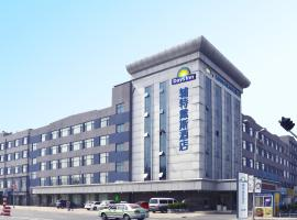 Hotel Photo: Days Inn Frontier Qingdao Airport