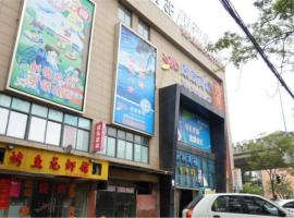 Hotel Photo: Motel Shanghai Xinzhuang Longzhimeng Square Xinli Road