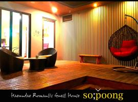 Hotel Photo: Sopoong Guesthouse