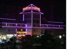 Hotel photo: Xishuangbanna Zhongrui Business Hotel