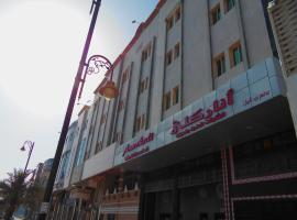 Khaleej ALez Furnished Units Dammam Saudi Arabia