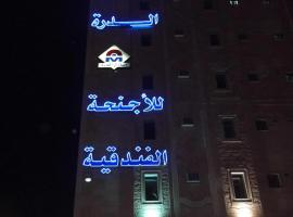 Hotel Photo: Manazel Al Durrah