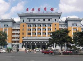A picture of the hotel: Jilin Province Hotel