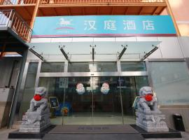 Hotel Photo: Hanting Express Beijing Guang An Men