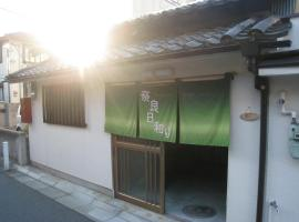 Hotel photo: Guest House Narabiyori