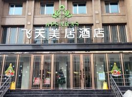 A picture of the hotel: Feitian Meiju Hotel Baiyin Road Branch