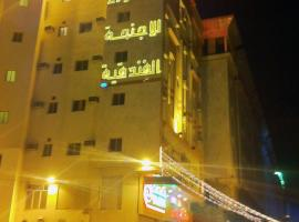 Hotel Photo: Al Qaswaa Hotel Apartment 2