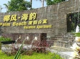 Hotel Photo: Fenghuang Rujia Holiday Apartments - Sanya Bay Branch