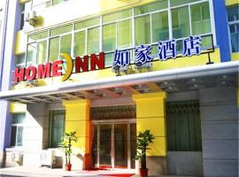 Hotel Photo: Home Inn Lanzhou East Coach Station Gannan Road