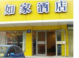 A picture of the hotel: Home Inn Lanzhou Qingyang Road Shuangchengmen
