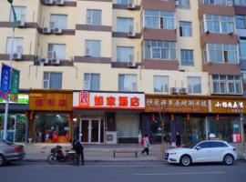 Hotel Photo: Home Inn Lanzhou Dongfanghong Square First Middle School