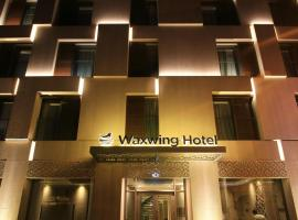 Hotel photo: Waxwing Hotel