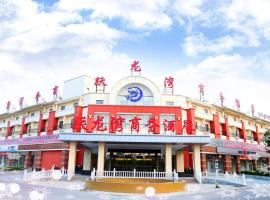 Hotel Photo: Tianjin Yuelongwan Business Hotel