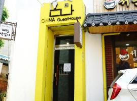 Hotel Photo: Onna Guesthouse