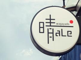 Hotel photo: Wagayado -HaLe-