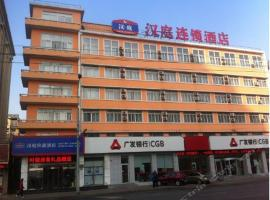 A picture of the hotel: Hanting Express Dalian Huanghe Road