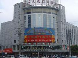 A picture of the hotel: Celeb International Hotel