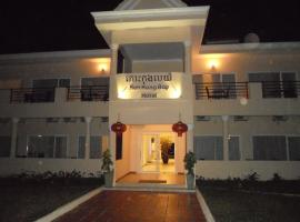 Hotel Photo: Koh Kong Bay Hotel