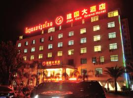 A picture of the hotel: Jian Guo Grand Hotel