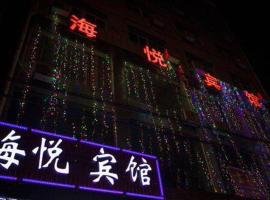 Hotel Photo: Changsha Haiyue Hotel