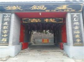 Hotel Photo: Badaling King Hostel