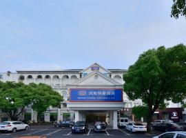 Hotel Photo: Hanting Hotel Shanghai Hongqiao Transportation Hub Railway Station New Branch