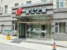 A picture of the hotel: Jinjiang Inn Changchun Renmin Avenue Guilin Road