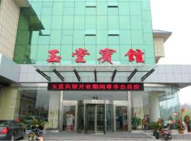 Hotel Photo: Jining Yutang Hotel