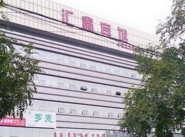Hotel Photo: Huixin Inn