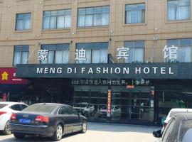 Hotel Photo: Mengdi Fashion Inn