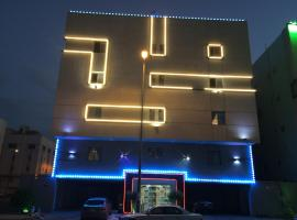 Hotel Photo: Nama Al Reef